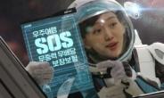 삼성생명, '우주보험' 신규 광고 론칭