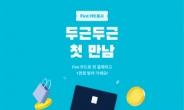 핀트, '핀트카드' 출시 이벤트…1만원 투자지원금