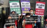 """""""서울대 청소노동자 인권침해 조사해달라""""…동료 4명, 인권위 진정"""