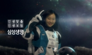 """""""우주에서 필요한 보험은?""""...제일기획, 삼성생명 우주보험 광고 선봬"""