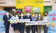이성희 농협회장, 최장수 조합원과 창립 60주년 '함께 걷는꽃길예금' 가입