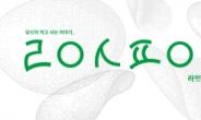 경기문화재단, '2021 지역기반구축 난생처음 꿈⸱지' 운영