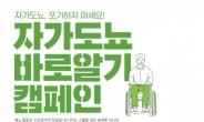 바드코리아, 척수장애인 대상 '자가도뇨 바로알기 캠페인' 전개
