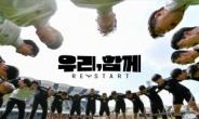 성남FC, 위기는 곧 기회.. 팬들과 함께 희망 메시지로 반전 이룬다