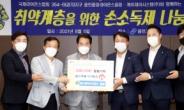용인중앙라이온스클럽, 소외계층 손소독제 기탁