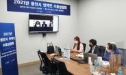 용인시, 中企 해외 판로 돕는 통·번역 서포터즈 모집