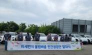 경기최대 '미세먼지 불법배출 민간점검단' 뜬다