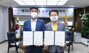 구리시·BGF리테일 경기동영업부, 복지사각지대 발굴·지원 협약