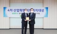 남양주시, '대한민국을 선도하는 4차 산업 혁명 지방자치대상' 수상
