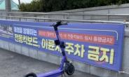 '전동킥보드 출입 금지·거치대 설치'에도 골머리 앓는 대학들[촉!]