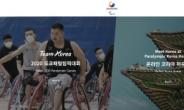 '패럴림픽 한국선수단 응원하자' 온라인 코리아하우스 16일 오픈