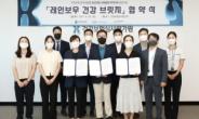 심사평가원, '레인보우 건강 브릿지' 업무협약 체결