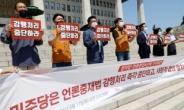 피해주장만으로 기사 차단… '언론중재법' 통과시 헌재行 불가피[촉!]