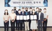 심평원 '레인보우 건강 브릿지' 업무협약