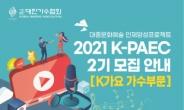 대한가수협회, 본격 새가수 육성 프로젝트 주최