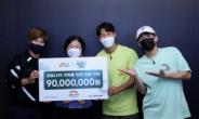 JTBC '세리머니 클럽' 미션 성공으로 1억 기부