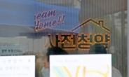 '눈치싸움 본격화'…25일부터 2차 사전청약 접수 시작 [부동산360]