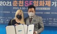춘천영화제, 2021년부터 공식행사명 '춘천SF영화제'로 개최