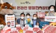 [헤럴드포토] 한우자조금, 추석맞이 온라인 명절한우장터 개최