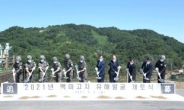 Military to resume search for Korean War dead