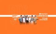 방탄소년단, 콜드플레이 크리스 마틴과 함께 유튜브 오리지널 뮤직쇼 'RELEASED' 출연