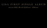 블랙핑크 리사, 美 빌보드  '핫100' 84위·글로벌 200 차트 2위