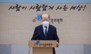 송두환 인권위원장, '새로운 20년' 이끌 이정표 제시할까 [피플앤데이터]