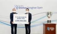 신한금융그룹, 주니어골퍼 육성 기부금 3억원 전달