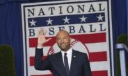 '미스터 뉴욕' 양키스 데릭 지터…9일 MLB 명예의 전당 입회