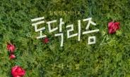 강다니엘, 유니버스 오리지널 예능 '토닥리즘' 첫 주자 출격…'ASMR 힐링 선사'