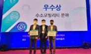 빈센 수소전기보트 'H2 이노베이션 어워드' 우수상 수상