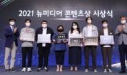 '2021 뉴미디어 콘텐츠상' 시상식, 웹 예능 '네고왕' 대상 수상