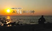 제48회 방송대상 '그 쇳물 쓰지 마라', 최우수상은 BTS·김소현·유재석