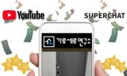 """""""1시간에 1900만원 후원"""" '억소리' 나는 유튜버 세계"""
