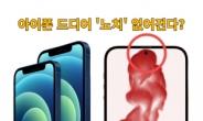 """""""삼성 따라하기?""""…'M자 탈모' 없는 아이폰 나오나"""