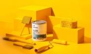 칠판으로 자석으로…공간에 기능 더하는 삼화페인트 '아이럭스'