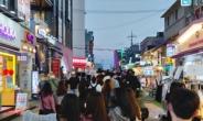 [르포] '6인 모임 허용' 첫 주말, 북적인 홍대…방역은 '엉성' [촉!]