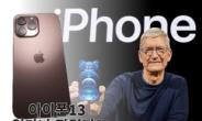 """""""1억대 판다""""는 아이폰13, 과연 얼마나 팔릴까?"""
