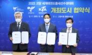 고양시 등 '2022년 고양 세계태권도품새선수권대회 개최도시 협약식' 개최