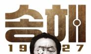 영화 '송해 1927' 11월 개봉 확정…그의 도전은 끝이 없다
