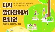 용인문화재단 '2021 다시 앞마당에서 만나요!' 참여자 모집
