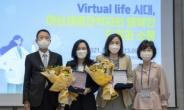 한국콜마홀딩스, 'WBF-석오 생명과학자상' 시상식 개최