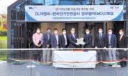 DL이앤씨-전기안전公, 전기 안심건물 인증사업 MOU