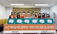 호반그룹 임직원봉사단, '사랑의 추석 선물나눔' 활동 펼쳐