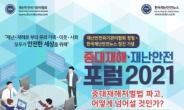 재난안전위기관리협회, 재난안전뉴스 창간…내달 19일 포럼 개최