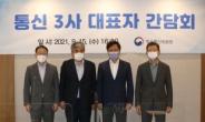 """한상혁 방통위원장 """"5G·초고속 품질개선 위해 투자 확대해야"""""""