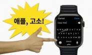 """""""법정에서 보자""""…애플, 신제품 공개한 날 고소 위기"""