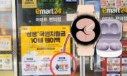 """""""재난지원금으로 '갤워치4' 사게 해주세요"""" 아우성 왜?"""