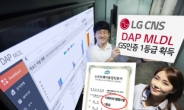 LG CNS AI분석 플랫폼, 'GS인증' 1등급 획득