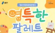 막오른 용인어린이상상의숲 '영특한 팔레트'